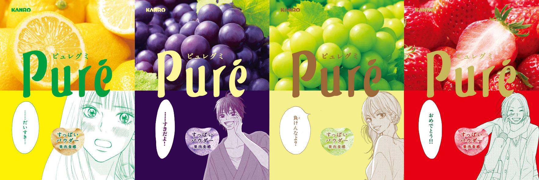 pure01