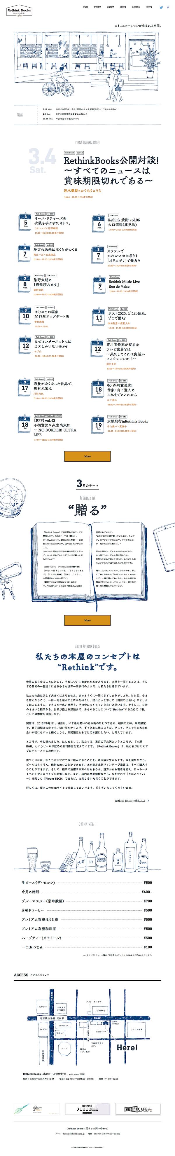 screencapture-rethinkbooks-jp
