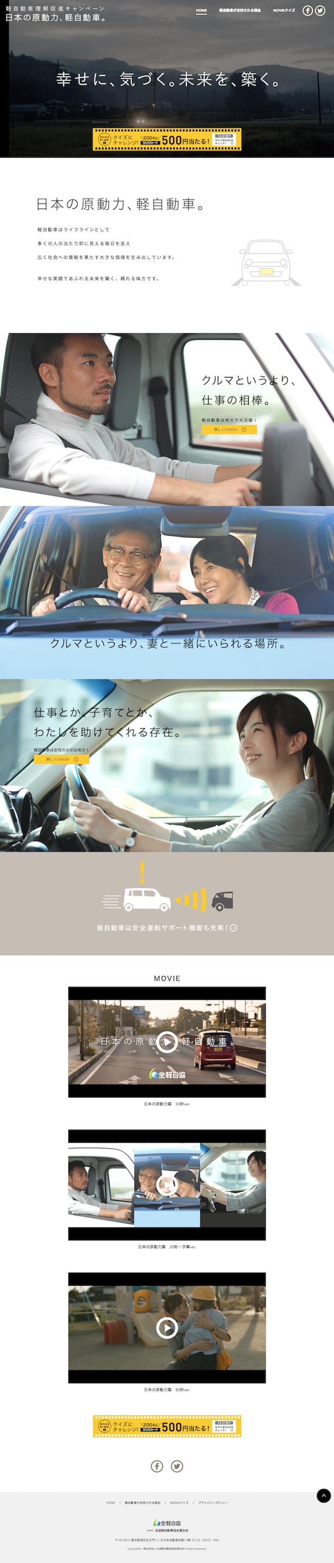 zenkeijikyo_web